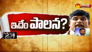 Discussion About Chandrababu Reign In Ap - Sakshi
