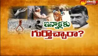 Fourth Estate 29th Jan 2019 - Sakshi