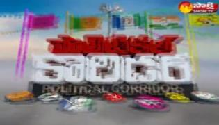 Political corridor 30th Jan 2019 - Sakshi