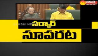 Fourth estate 30th Jan 2019 - Sakshi