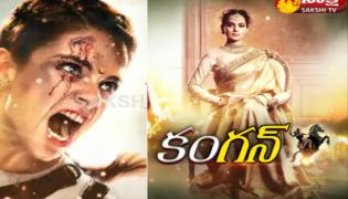Movie Matters Special Edition On kangana Ranaut - Sakshi