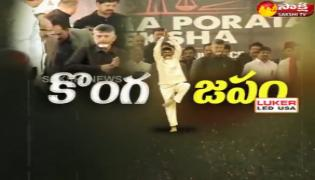 Fourth Estate 11th Feb 2019 - Sakshi
