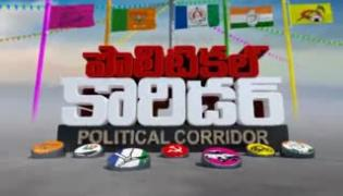 Political Corridor 13th Feb 2019 - Sakshi