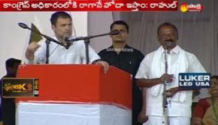 Congress Chief Rahul gandhi Speech At Tirupati Public Meeting - Sakshi