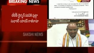 Putta Sudhakar Yadav Resigns as TTD Chairman  - Sakshi