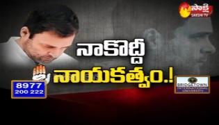 Fourth Estate 3rd July 2019 - Sakshi