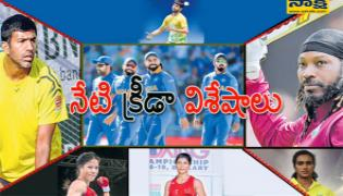 Today Sports News Roundup 8th August 2019 - Sakshi