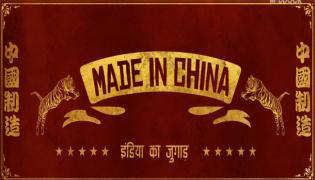 Made In China Movie Trailer  - Sakshi