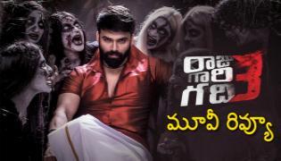 Rajugari Gadi 3 Telugu Movie Review, Rating - Sakshi
