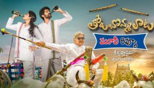 Tholu Bommalata Telugu Movie Review And Rating - Sakshi