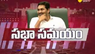AP Assembly Winter Session 2019 Day Two Highlights - Sakshi