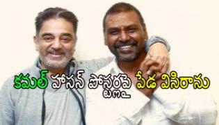 Raghava Lawrence Meets Kamal Haasan After Trolls - Sakshi