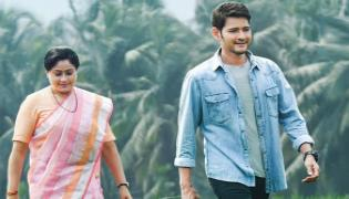 Sarileru Neekevvaru Movie Next Song Suryudivo Chandrudivo on Monday - Sakshi