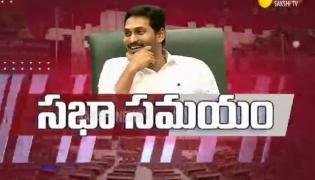 AP Assembly Winter Session 2019 Day One Highlights - Sakshi