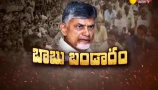 Special Edition On Chandrababu Naidu