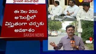 High Power Committee To Meet CM YS Jagan on AP Three Capitals