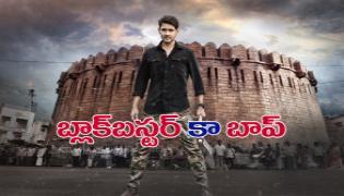 Sarileru Neekevvaru Blockbuster Ka Baap Promo Released - Sakshi