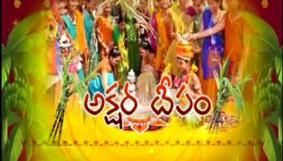 Akshara Deepam Sakshi Special Edition On Sankranti - Sakshi