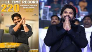 Ala Vaikunthapurramloo Enters RS 200 Crore Club - Sakshi