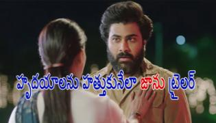 Sharwanand Samantha Jaanu Movie Trailer Out - Sakshi