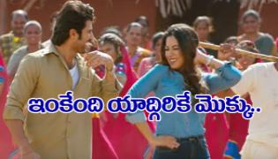 World Famous Lover Movie Boggu Ganilo Song Out - Sakshi