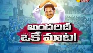 Special Edition On YS Jagan Ruling