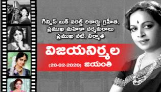 Vijaya Nirmala Birthaday Special - Sakshi