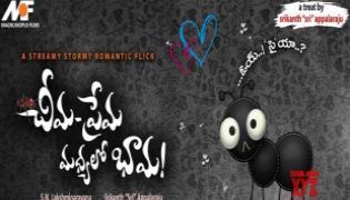 Cheema Prema Madhyalo Bhama Movie Released On 21st February - Sakshi