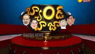 Band Baja 8th Feb 2020 - Sakshi