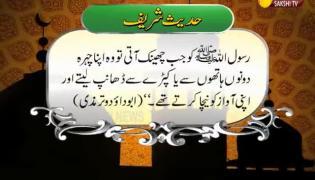 Sakshi Urdu News 20th April 2020