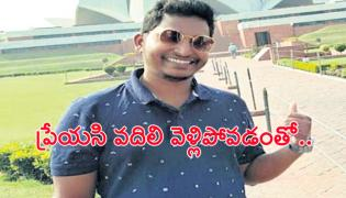 Software Employee Commits End Lives With Love Failure Hyderabad - Sakshi