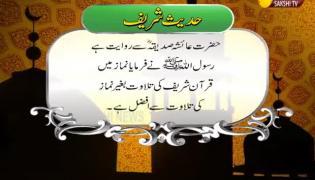 Sakshi Urdu News 11th May 2020