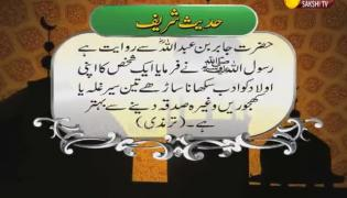 Sakshi Urdu News 18th May 2020