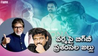 Amitabh Bachchan Praises Ram Gopal Varma Coronavirus Trailer - Sakshi