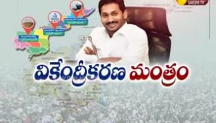 Special Story On AP New Capitals - Sakshi