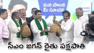 CM YS Jagan Inaugurates 10,641 YSR Rythu Bharosa Centres - Sakshi