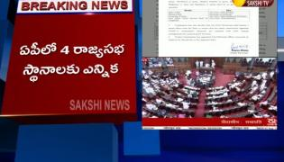 Rajya Sabha Election Notification Released In AP