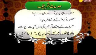 Sakshi Urdu News 6th June 2020