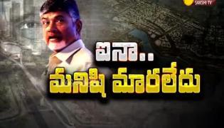 Sakshi Special Edition On Chandrababu Naidu