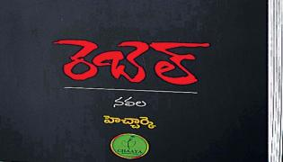 Karra Yella Reddys Rebel Book Review - Sakshi