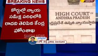 Union Home Ministry Filed Counter For Affidavit On AP Capital Issue