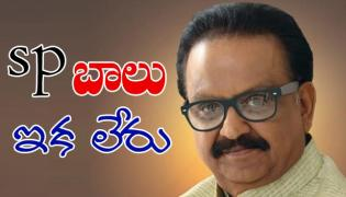 SP Balasubrahmanyam Is No More - Sakshi