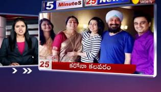 5 Minutes 25 News @1PM 26th October 2020