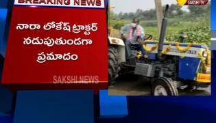 Nara Lokesh Safely Escaped From Tractor Accident