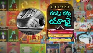 Special Edition On Malladi Venkata Krishna Murthy