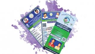 Six Lakh Rice Cards To Give Beneficiary In 35 Days In Andhra Pradesh - Sakshi