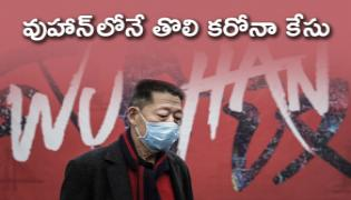 The Wuhan Files Show China Lied About Covid - Sakshi