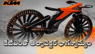 Alphavector ties eith KTM to distribute premium cycles in Indian market - Sakshi