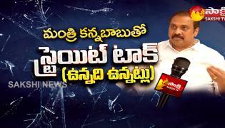 Straight Talk With Minister Kurasala Kannababu - Sakshi