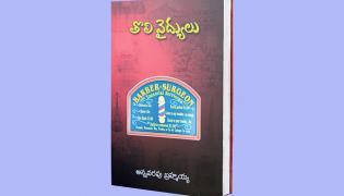 Toli Vaidyulu Telugu Book Review - Sakshi
